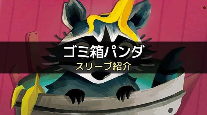 【スリーブ紹介】「ゴミ箱パンダ」のカードサイズに最適なスリーブ