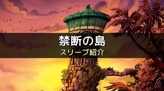 【スリーブ紹介】「禁断の島」のカードサイズにぴったりのスリーブ