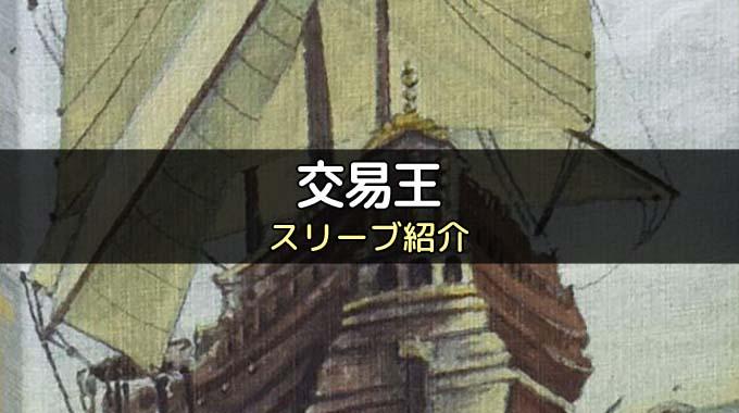 【スリーブ紹介】「交易王」のカードサイズにぴったりのスリーブまとめ
