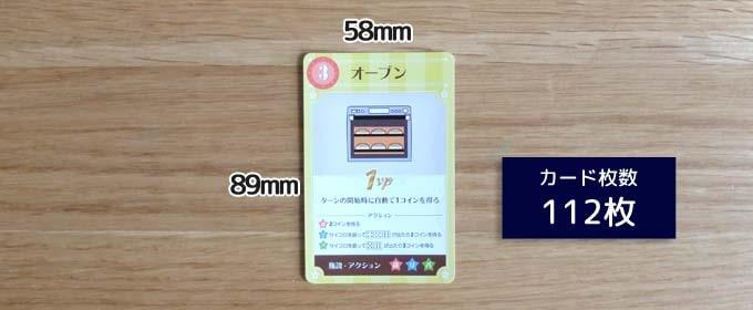 まじかる☆ベーカリー〜わたしが店長っ!〜のカードサイズ・カード枚数