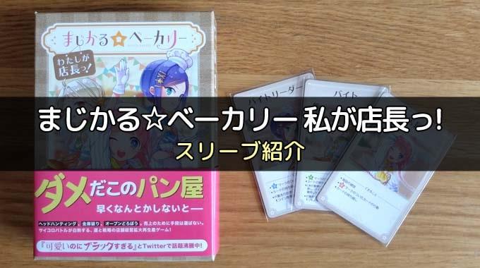 【スリーブ紹介】「まじかる☆ベーカリー〜わたしが店長っ!〜」に合うスリーブ