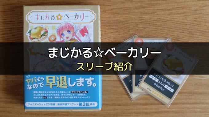 【スリーブ】「まじかる☆ベーカリー」のカードサイズに合うスリーブを紹介
