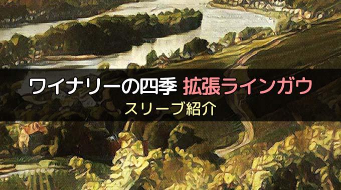 【スリーブ】「ワイナリーの四季 拡張:ラインガウ」に合うスリーブを紹介