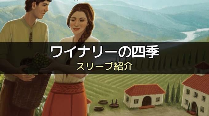 【スリーブ紹介】「ワイナリーの四季」のカードサイズに合うスリーブ