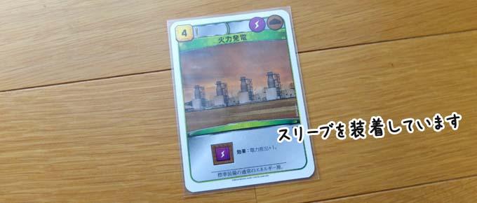 テラフォーミングマーズのカードに「ホビーベース TCGサイズ」のスリーブを装着した写真