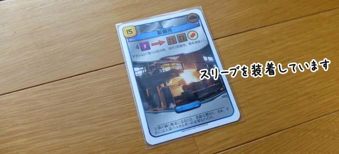 テラフォーミングマーズのカードに「エポックのレギュラーサイズ」スリーブを装着した写真