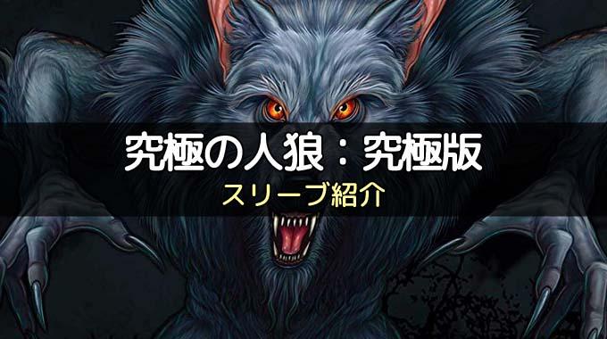 【スリーブ紹介】「究極の人狼:究極版」のカードサイズに合うスリーブ