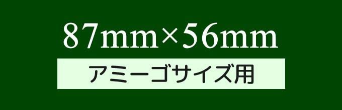カードスリーブのサイズ「アミーゴサイズ(87mm×56mm)用」