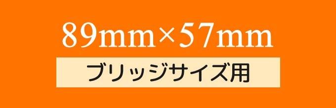 ボードゲーム・カードゲームに入っているカードサイズ「ブリッジサイズ(89mm×57mm)用」