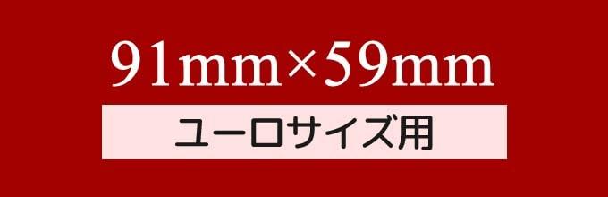 カードスリーブのサイズ「ユーロサイズ(91mm×59mm)用」