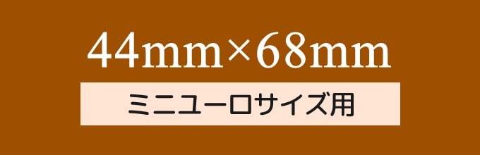 カードスリーブのサイズ「ミニユーロサイズ(44mm×68mm)用」