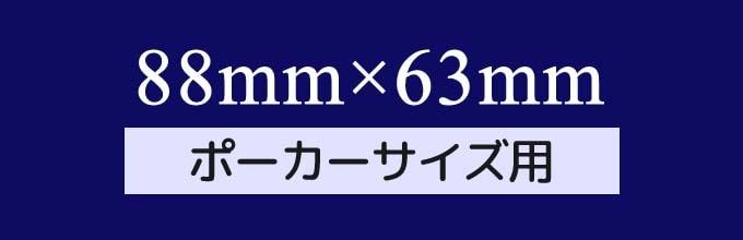 カードサイズ:ポーカーサイズ(89mm×63mm)