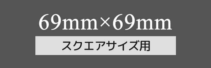カードスリーブのサイズ「スクエアサイズ(69mm×69mm)用」
