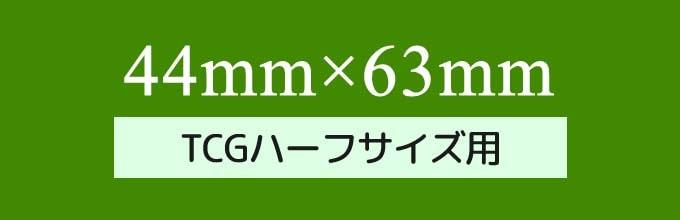 ボードゲーム・カードゲームに入っているカードサイズ「TCGハーフサイズ(44mm×63mm)用」