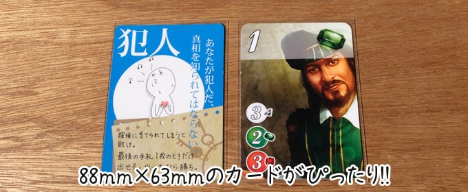 ポーカーサイズ用のスリーブにボードゲームの「宝石の煌き」や「犯人は踊る」のカードを入れた写真