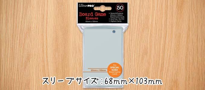 ウルトラプロ 65mm×100mmサイズカード用