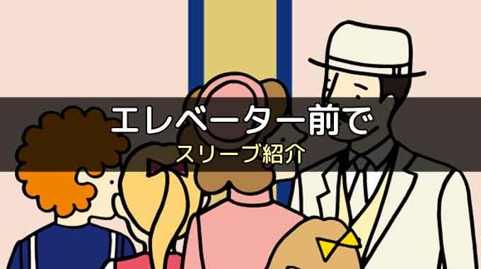 【スリーブ紹介】カードゲーム『エレベーター前で』に合うスリーブ