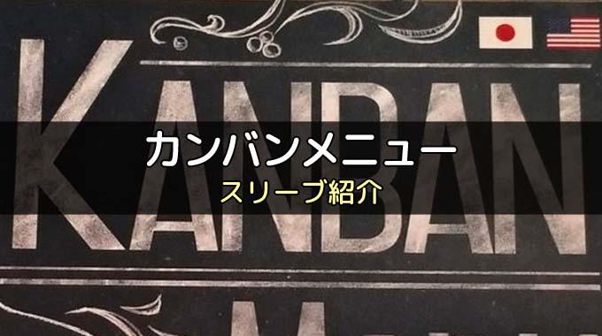 【スリーブ紹介】『カンバンメニュー』のカードサイズにぴったりのスリーブ