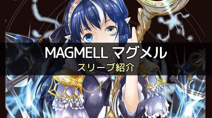 【スリーブ紹介】『MAGMELL マグメル』のカードサイズに合うスリーブ