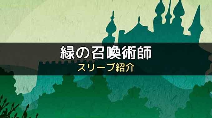 【スリーブ紹介】『緑の召喚術師』のカードサイズに対応しているスリーブ