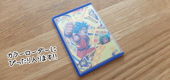 スーパードラゴンボールヒーローズのカードを2重スリーブにした状態で「カラーローダー11」に入れた写真