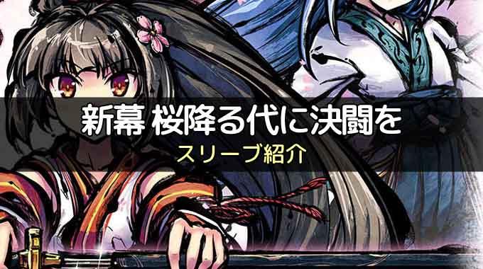 【スリーブ紹介】『桜降る代に決闘を』のカードサイズにぴったりのスリーブ