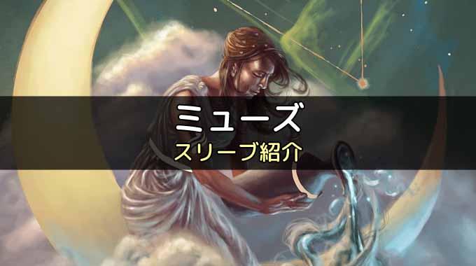 【スリーブ紹介】カードゲーム『ミューズ』にぴったりのスリーブ