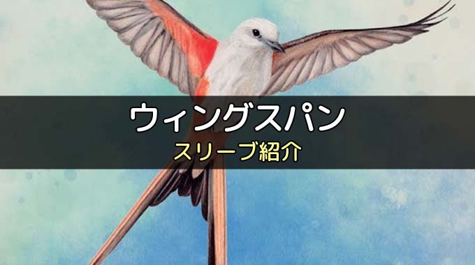 【スリーブ紹介】『ウィングスパン(Wingspan)』のカードに合うスリーブ