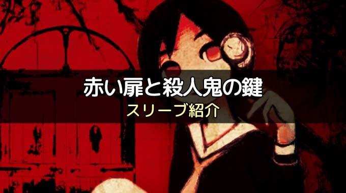【スリーブ紹介】『赤い扉と殺人鬼の鍵』のカードサイズに合うスリーブ