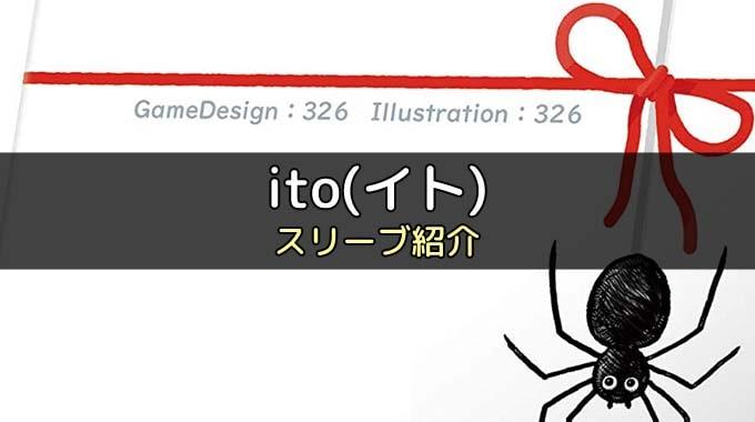 【スリーブ紹介】『ito(イト)』のカードサイズにぴったりのスリーブ