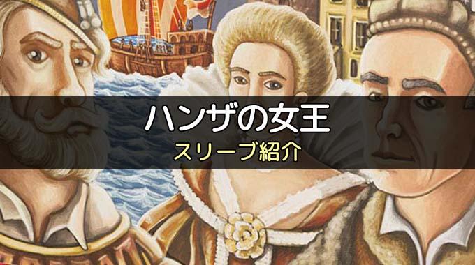 【スリーブ紹介】『ハンザの女王』にスリーブを付けるならこの方法!!