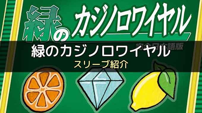 【スリーブ紹介】『緑のカジノロワイヤル』のカードサイズに合うスリーブ