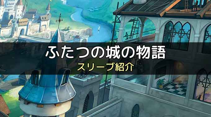 【スリーブ紹介】『ふたつの城の物語』のカードサイズにぴったりのスリーブ