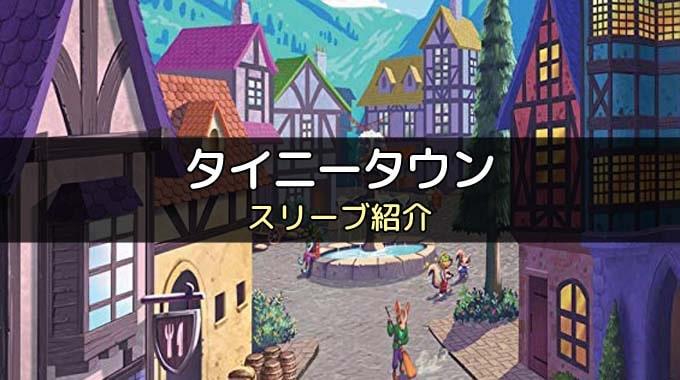 【スリーブ紹介】『タイニータウン』のカードサイズに合うスリーブ