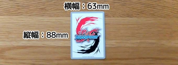 バディファイトのカードサイズは、横幅が63mm、縦幅が88mmという大きさ