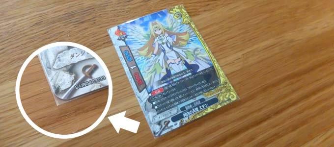 バディファイトのカードを『KMCのカードバリア100 パーフェクトサイズ』スリーブに入れた写真