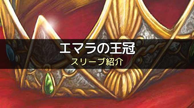 【スリーブ紹介】『エマラの王冠』のカードサイズに合うスリーブ
