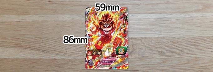 スーパードラゴンボールヒーローズのカードサイズは「横59mm×縦86mm」という大きさ