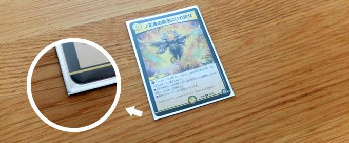 デュエマのカードに「キャラスリ」を重ねた写真