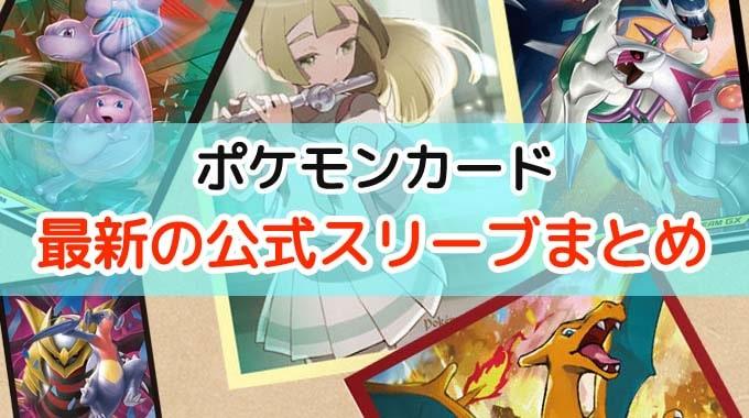【最新】ポケモンカードの公式スリーブ一覧まとめ(新発売・発売予定情報)
