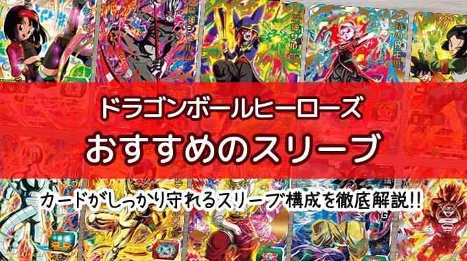 『スーパードラゴンボールヒーローズ』のおすすめスリーブをサイズ別に解説!!