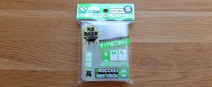 遊戯王カードで人気の3重目スリーブ『ブロッコリー スリーブプロテクターS』