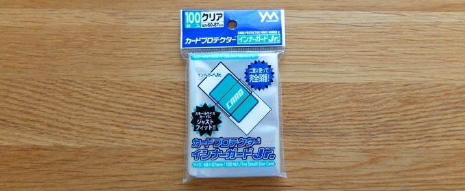 ヤノマン カードプロテクターインナーガードJr.