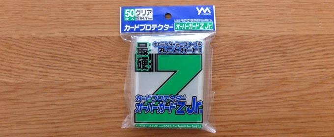 遊戯王カードにおすすめのオーバースリーブ『カードプロテクターオーバーガードZ Jr.』