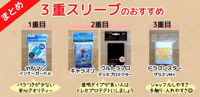 遊戯王カードの重ねスリーブ構成:3重スリーブのおすすめ