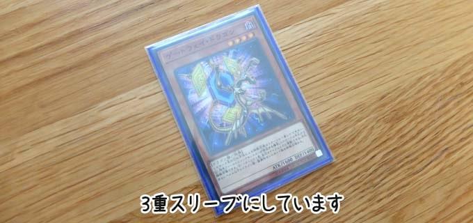 遊戯王のカードサイズに対応した3重スリーブの写真