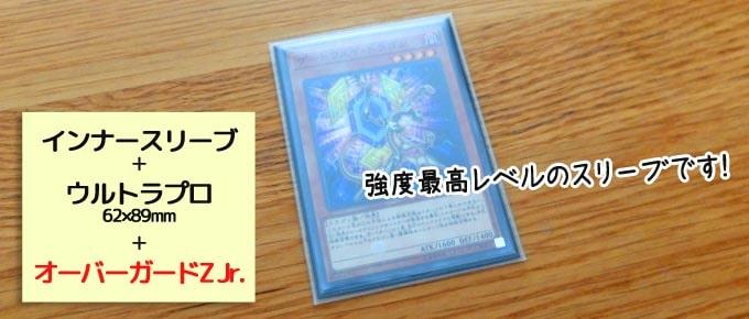 遊戯王カードにウルトラプロのスリーブをつけ、その上から「オーバーガードZ Jr.」を付けた写真(3重スリーブ)