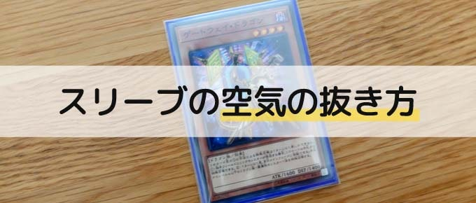 遊戯王カード:スリーブの空気の抜き方