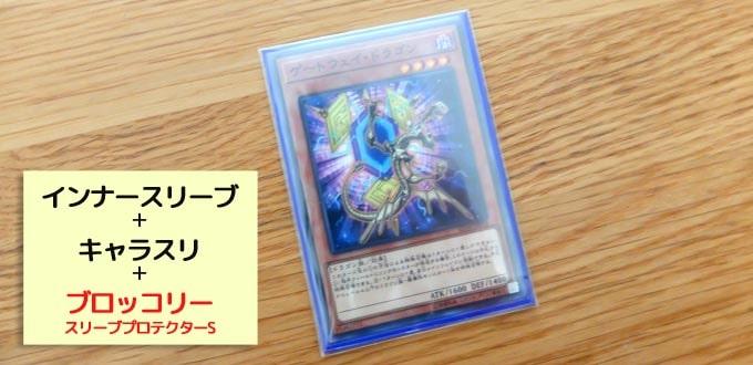 遊戯王のカードに「ブロッコリー スリーブプロテクターS」を付けた写真(3重スリーブ)