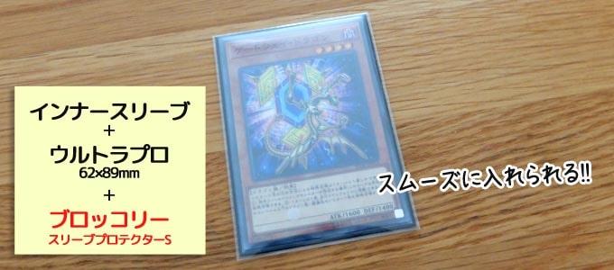 遊戯王カードにウルトラプロのスリーブをつけ、その上から「ブロッコリー スリーブプロテクターS」を付けた写真(3重スリーブ)